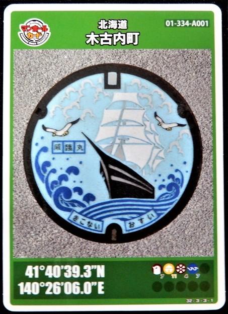 01北海道上磯郡木古内町のマンホールカード (1)