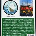 Photos: 01北海道上磯郡木古内町のマンホールカード (2)