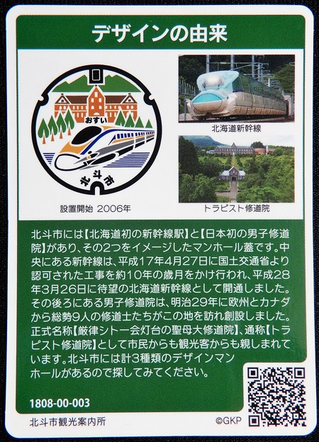 01北斗市のマンホールカード (2)