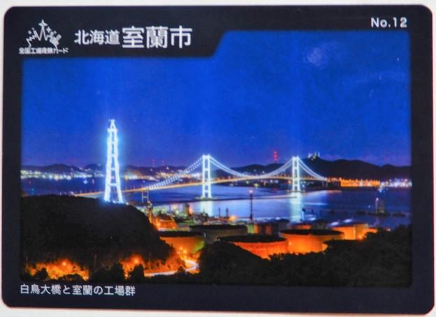 Photos: 01全国工場夜景カード・室蘭市 (1)