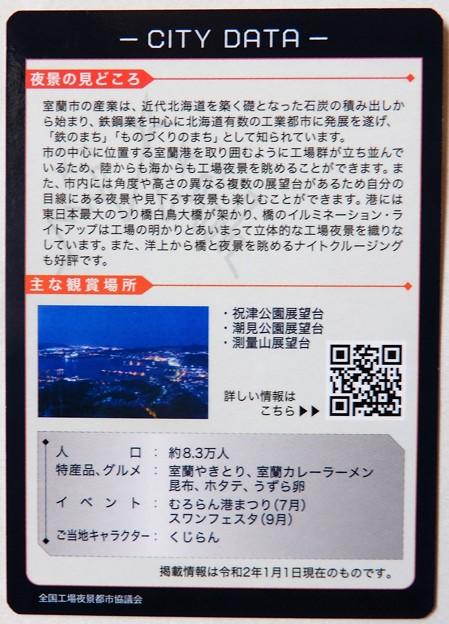 Photos: 01全国工場夜景カード・室蘭市 (2)