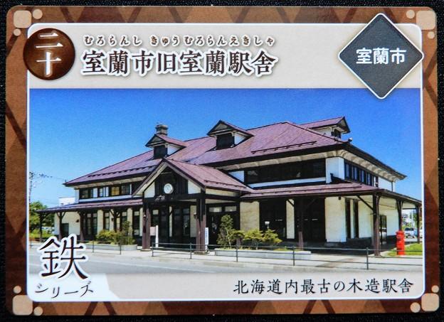 01炭鉄港カード・鉄シリーズ・旧室蘭駅舎 (1)