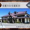 Photos: 01炭鉄港カード・鉄シリーズ・旧室蘭駅舎 (1)