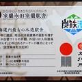 Photos: 01炭鉄港カード・鉄シリーズ・旧室蘭駅舎 (2)