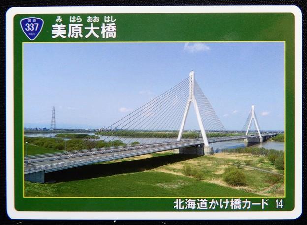 01北海道かけ橋カード・美原大橋 (1)