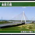 Photos: 01北海道かけ橋カード・美原大橋 (1)