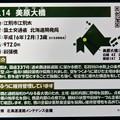 Photos: 01北海道かけ橋カード・美原大橋 (2)