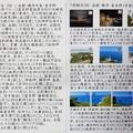 旅・岬巡り報告258・函館・積丹半島・富良野