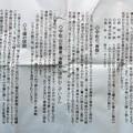 Photos: 宇佐八幡宮参拝のしおり