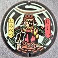 Photos: 061-0200北海道石狩郡当別町のマンホール