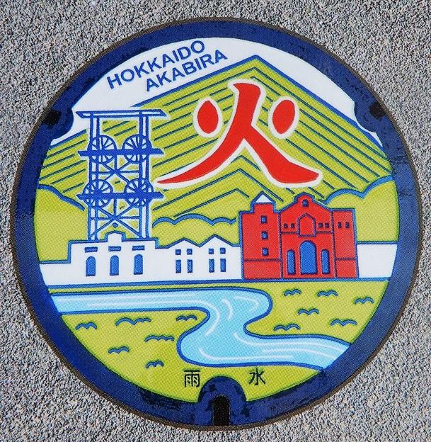 079-1100赤平市のマンホール