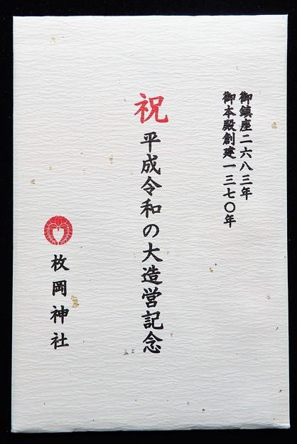 枚岡神社・平成令和の大造営記念 (1)