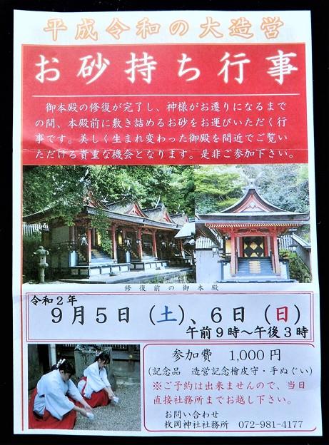 枚岡神社・平成令和の大造営記念 (2)