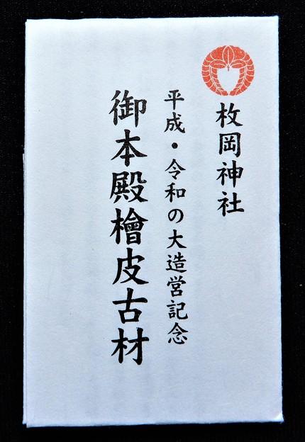 枚岡神社・平成令和の大造営記念 (3)