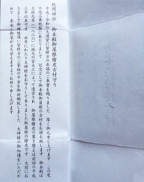 枚岡神社・平成令和の大造営記念 (5)