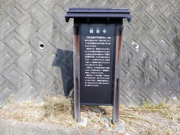 観音寺 (1)