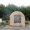 Photos: 業平公園 (1)