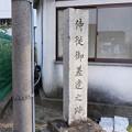 Photos: 侍従御差遣之跡碑