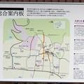 Photos: 太平寺地区総合案内板