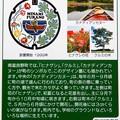 Photos: 01北海道空知郡南富良野町のマンホールカード (2)