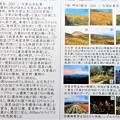 Photos: 旅・岬巡り報告260大雪山系紅葉