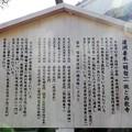 Photos: 妻木一族供養塔 (2)