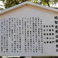 Photos: 明智光秀の辞世句碑 (2)