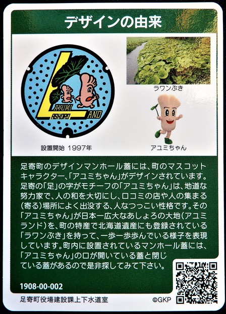 01北海道足寄郡足寄町のマンホールカード (2)