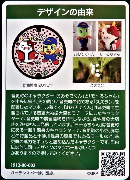 01北海道音更町のマンホールカード (2)
