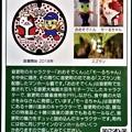 Photos: 01北海道音更町のマンホールカード (2)