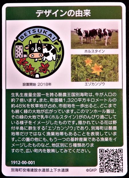 01北海道別海町のマンホールカード (2)