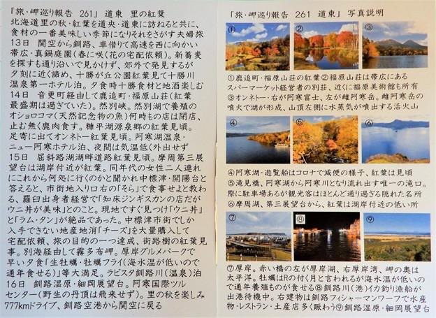 旅・岬巡り報告261&同写真説明