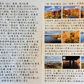 Photos: 旅・岬巡り報告261&同写真説明