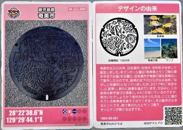 46奄美市のマンホールカード再取得分