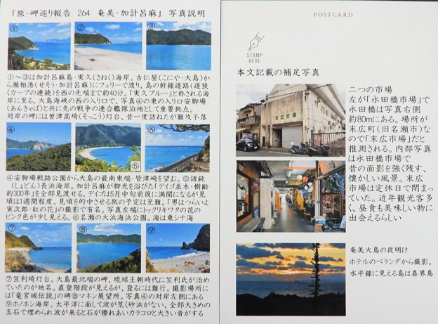 旅・岬巡り報告264 奄美大島、加計呂麻島・写真説明