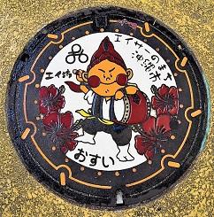 904-0000沖縄市のマンホール(エイ坊カラー版) (1)