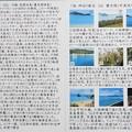Photos: 「旅・岬巡り報告265」沖縄・座間味島(慶良間諸島)&同写真説明