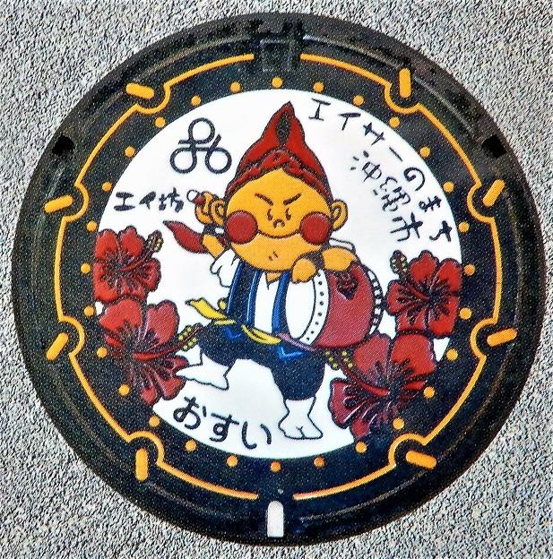 904-0000沖縄市のマンホール