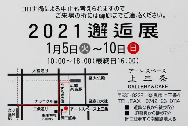 2021邂逅展