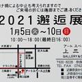 Photos: 2021邂逅展