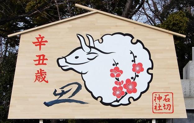 2021石切神社絵馬