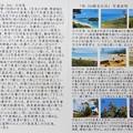 旅・岬巡り報告266石垣島&同写真説明