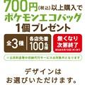 200807 セブン×ポケモンエコバ1