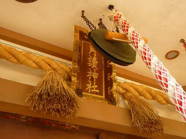 月讀神社 拝殿正面の新月形の鉦