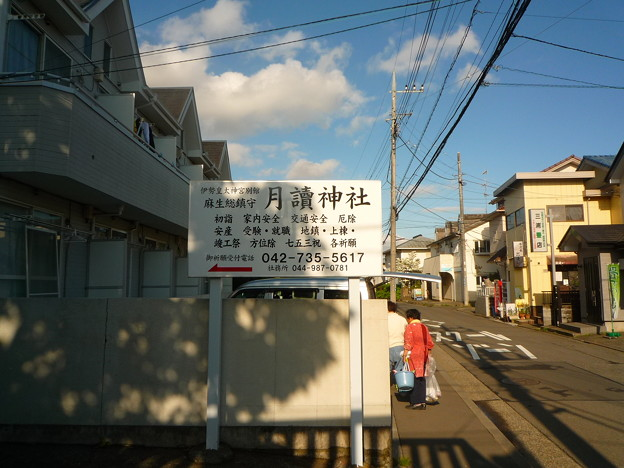 月讀神社 参道