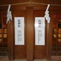 Photos: 保土ヶ谷神明社には沢山の小さな境内が存在しています。