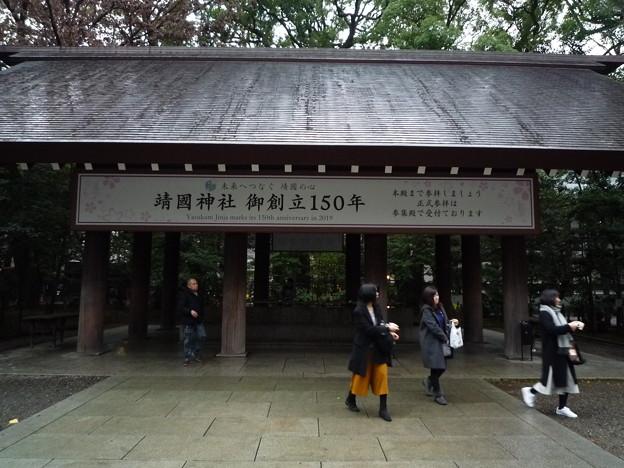 靖国神社の大手水舎