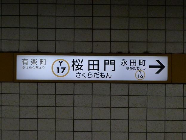 便利で有難い位置にある桜田門駅