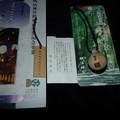 Photos: 明治神宮のご神木から作られたこだま鈴。 裏側。