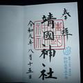 Photos: 靖国神社の御朱印